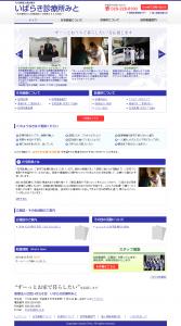 ibc.or.jp_mito141211